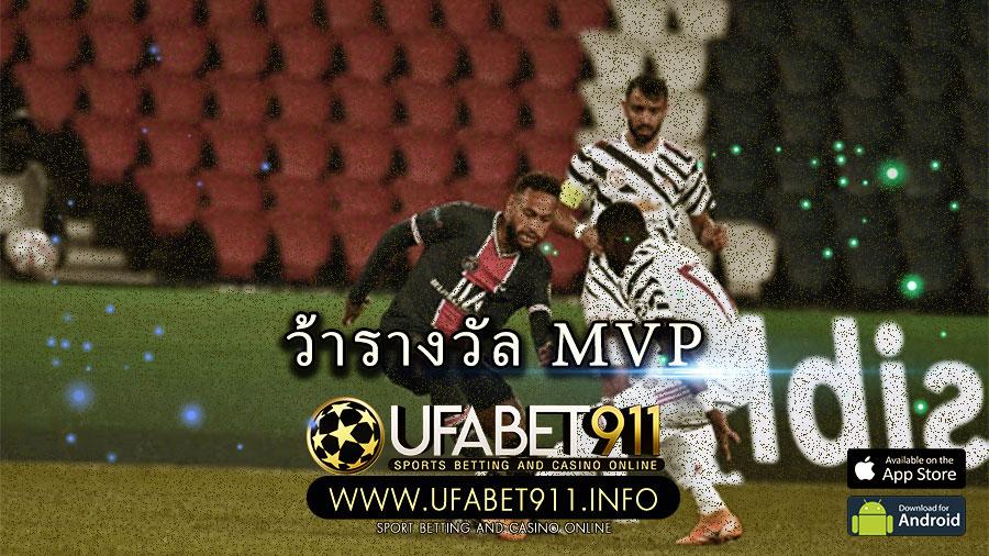 คว้ารางวัล MVP